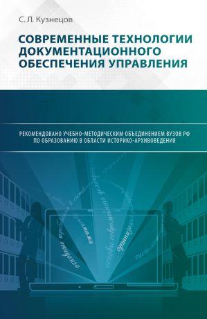 обложка книги Современные технологии документационного обеспечения управления автора С. Кузнецов