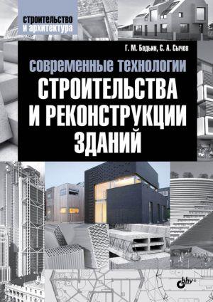 обложка книги Современные технологии строительства и реконструкции зданий автора Геннадий Бадьин