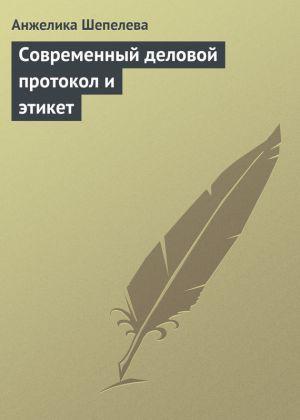 обложка книги Современный деловой протокол и этикет автора Анжелика Шепелева