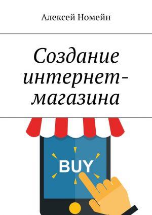 обложка книги Создание интернет-магазина автора Алексей Номейн