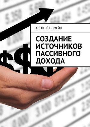 обложка книги Создание источников пассивного дохода автора Алексей Номейн