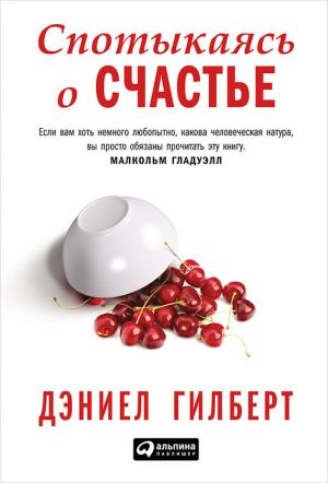обложка книги Спотыкаясь о счастье автора Дэниел Гилберт