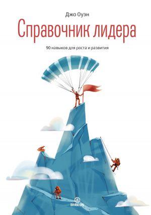 обложка книги Справочник лидера автора Джо Оуэн