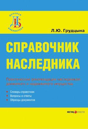 обложка книги Справочник наследника автора Людмила Грудцына