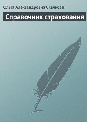 обложка книги Справочник страхования автора Ольга Скачкова