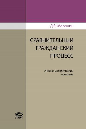 обложка книги Сравнительный гражданский процесс автора Дмитрий Малешин