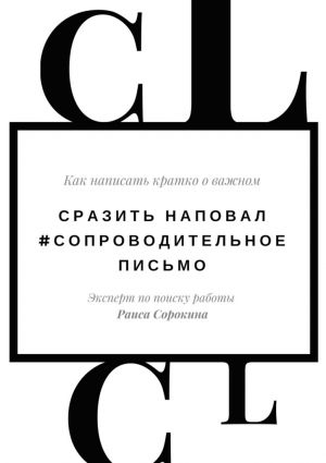 обложка книги Сразить наповал. #Сопроводительное письмо. Как написать кратко о важном автора Раиса Сорокина