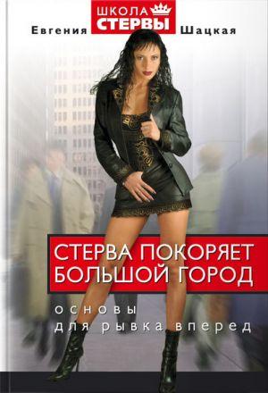 обложка книги Стерва покоряет большой город. Основы для рывка вперед автора Евгения Шацкая