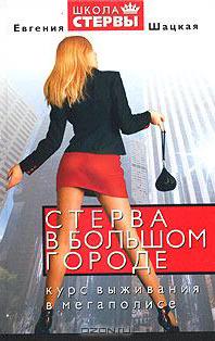 обложка книги Стерва в большом городе. Курс выживания в мегаполисе автора Евгения Шацкая