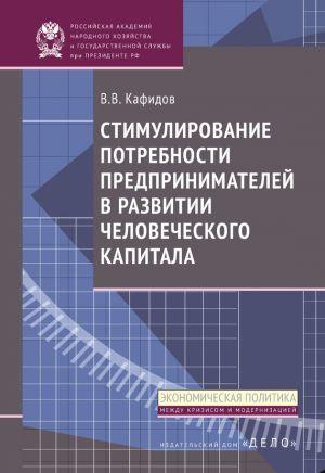 обложка книги Стимулирование потребности предпринимателей в развитии человеческого капитала автора Валерий Кафидов