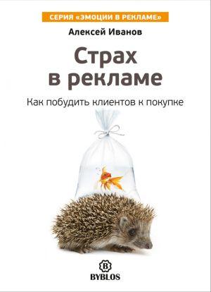 обложка книги Страх в рекламе. Как побудить клиентов к покупке автора Алексей Иванов