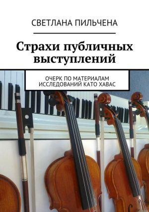 обложка книги Страхи публичных выступлений автора Светлана Пильчена