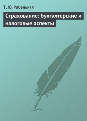 обложка книги Страхование: бухгалтерские и налоговые аспекты автора Татьяна Рябенькая