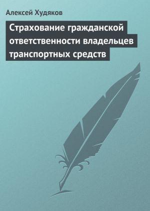 обложка книги Страхование гражданской ответственности владельцев транспортных средств автора Алексей Худяков