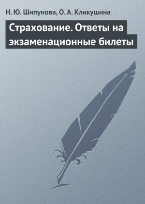 обложка книги Страхование. Ответы на экзаменационные билеты автора Наталия Шипунова