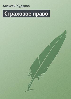 обложка книги Страховое право автора Алексей Худяков