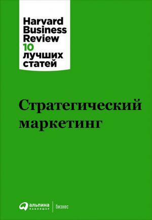 обложка книги Стратегический маркетинг автора  Harvard Business Review (HBR)