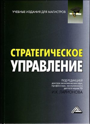 обложка книги Стратегическое управление автора  Коллектив авторов