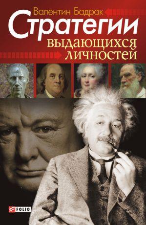 обложка книги Стратегии выдающихся личностей автора Валентин Бадрак
