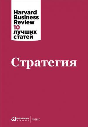 обложка книги Стратегия автора Рене Моборн