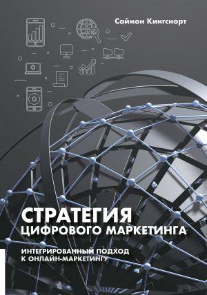 обложка книги Стратегия цифрового маркетинга автора Саймон Кингснорт