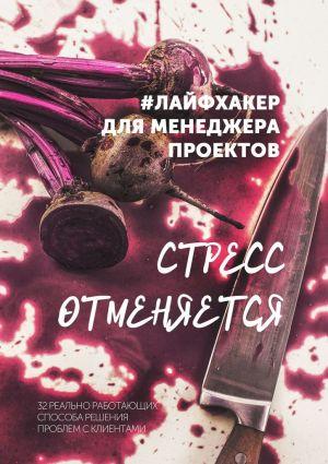 обложка книги Стресс отменяется. #лайфхакер для менеджера проектов автора Ольга Мошина