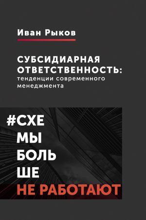 обложка книги Субсидиарная ответственность: тенденции современного менеджмента автора Иван Рыков