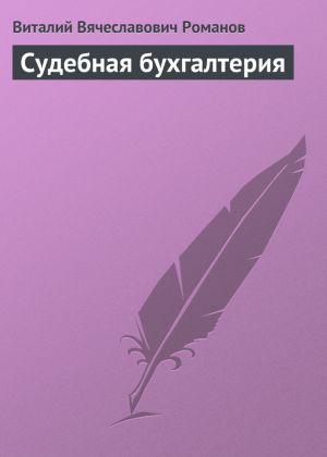обложка книги Судебная бухгалтерия автора Виталий Романов
