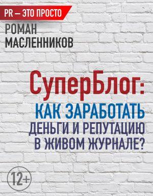 обложка книги СуперБлог: Как заработать деньги и репутацию в Живом Журнале? автора Роман Масленников