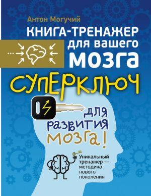 обложка книги Суперключ для развития мозга! автора Антон Могучий