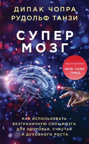 обложка книги Супермозг. Как использовать безграничную силу мозга для здоровья, счастья и духовного роста автора Рудольф Танзи