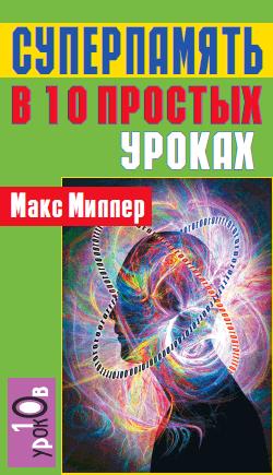 обложка книги Суперпамять в 10 простых уроках автора Макс Миллер