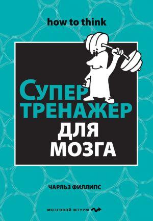 обложка книги Супертренажер для мозга автора Чарльз Филлипс