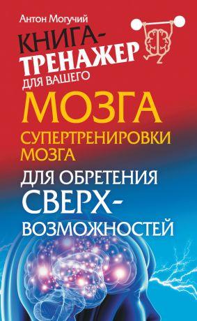обложка книги Супертренировки мозга для обретения сверхвозможностей автора Антон Могучий
