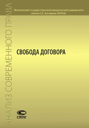 обложка книги Свобода договора автора  Коллектив авторов