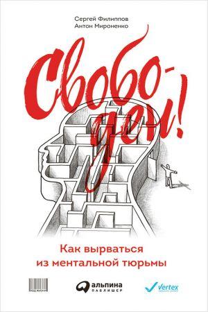 обложка книги Свободен! Как вырваться из ментальной тюрьмы автора Сергей Филиппов