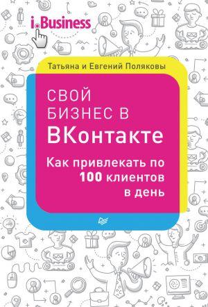 обложка книги Свой бизнес в «ВКонтакте». Как привлекать по 100 клиентов в день автора Евгений Поляков