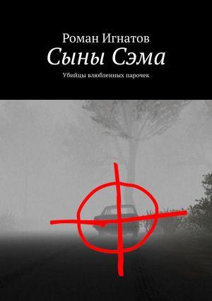 обложка книги СыныСэма. Убийцы влюбленных парочек автора Роман Игнатов