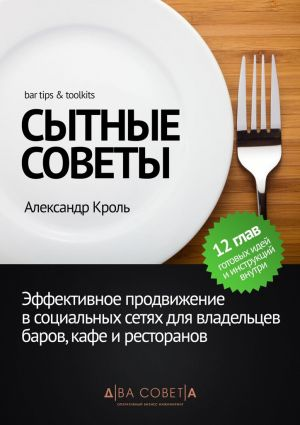 обложка книги Сытные советы автора Александр Кроль