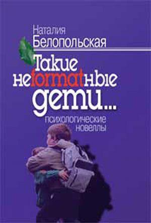 обложка книги Такие неformatные дети автора Наталия Белопольская