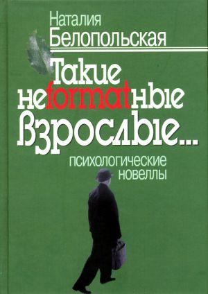 обложка книги Такие неformatные взрослые… Психологические новеллы автора Наталия Белопольская