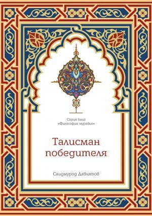 обложка книги Талисман победителя автора Саидмурод Давлатов