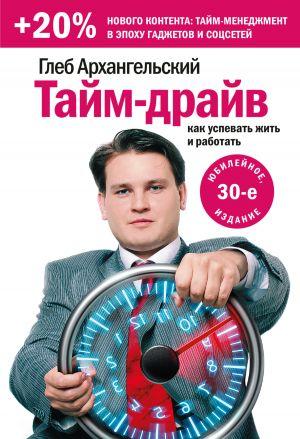 обложка книги Тайм-драйв: Как успевать жить и работать автора Глеб Архангельский