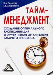 обложка книги Тайм-менеджмент, 24 часа – это не предел автора Е. Анисинкова