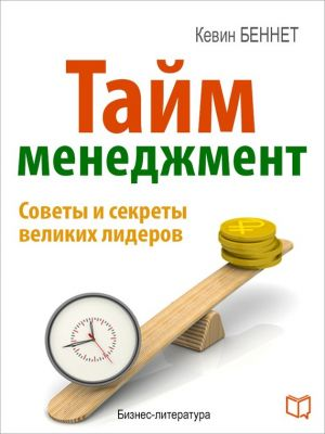 обложка книги Тайм-менеджмент автора Кевин Беннет