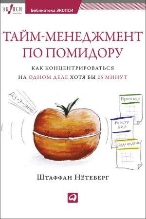 обложка книги Тайм-менеджмент по помидору. Как концентрироваться на одном деле хотя бы 25 минут автора Штаффан Нётеберг
