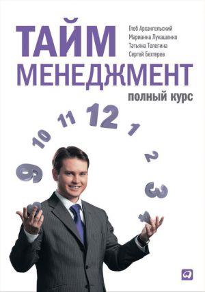 обложка книги Тайм-менеджмент. Полный курс автора Глеб Архангельский