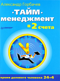 обложка книги Тайм-менеджмент в два счета автора Александр Горбачев