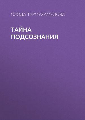 обложка книги Тайна подсознания автора Озода Турмухамедова