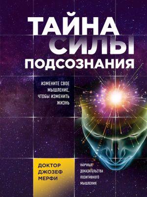 обложка книги Тайна силы подсознания. Измените свое мышление, чтобы изменить жизнь автора Джозеф Мерфи